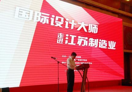 国际设计大师走进江苏制造业—推动江苏制造转型升级在丰成功举办