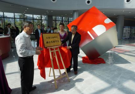 第二届江苏工业设计周盛大开幕