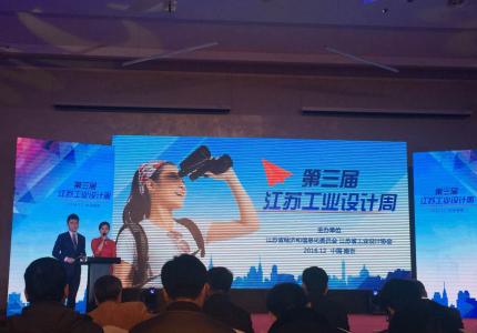 第三届江苏工业设计周正式开幕