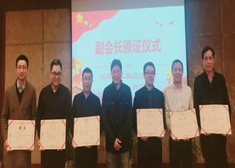 江苏省工业设计协会第四季度会长办公会在常州召开