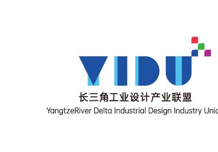 协会搭台 企业唱戏 长三角工业设计产业联盟正式成立