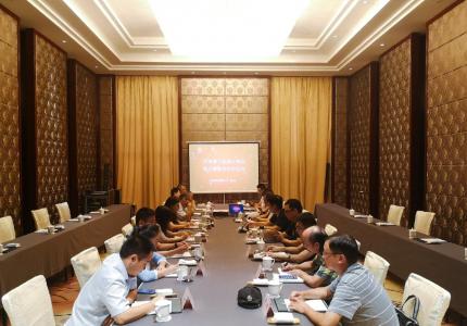 省工业设计协会召开第三季度会长办公会