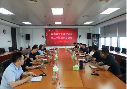 江苏省工业设计协会 召开第二季度会长办公会